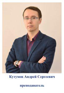 Кутумов - копия