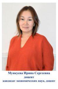 Мункуева - копия