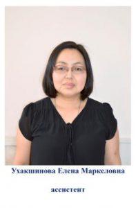 Ухакшинова - копия