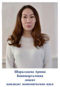 Шаралдаева - копия