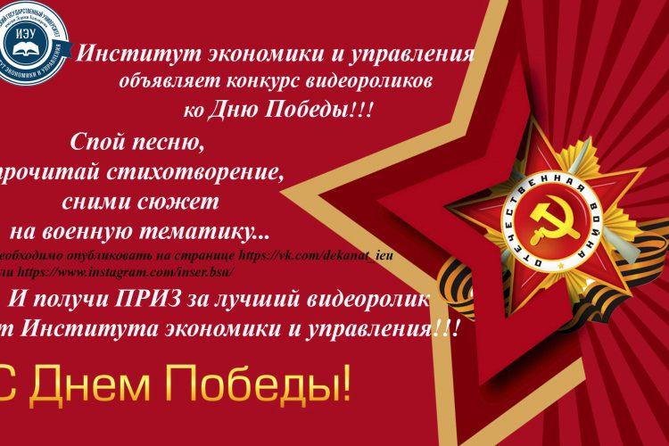 Ко Дню Победы!!!