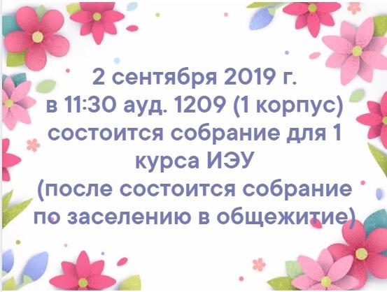 2 сентября 2019 г. в 11:30 состоится собрание первокурсников
