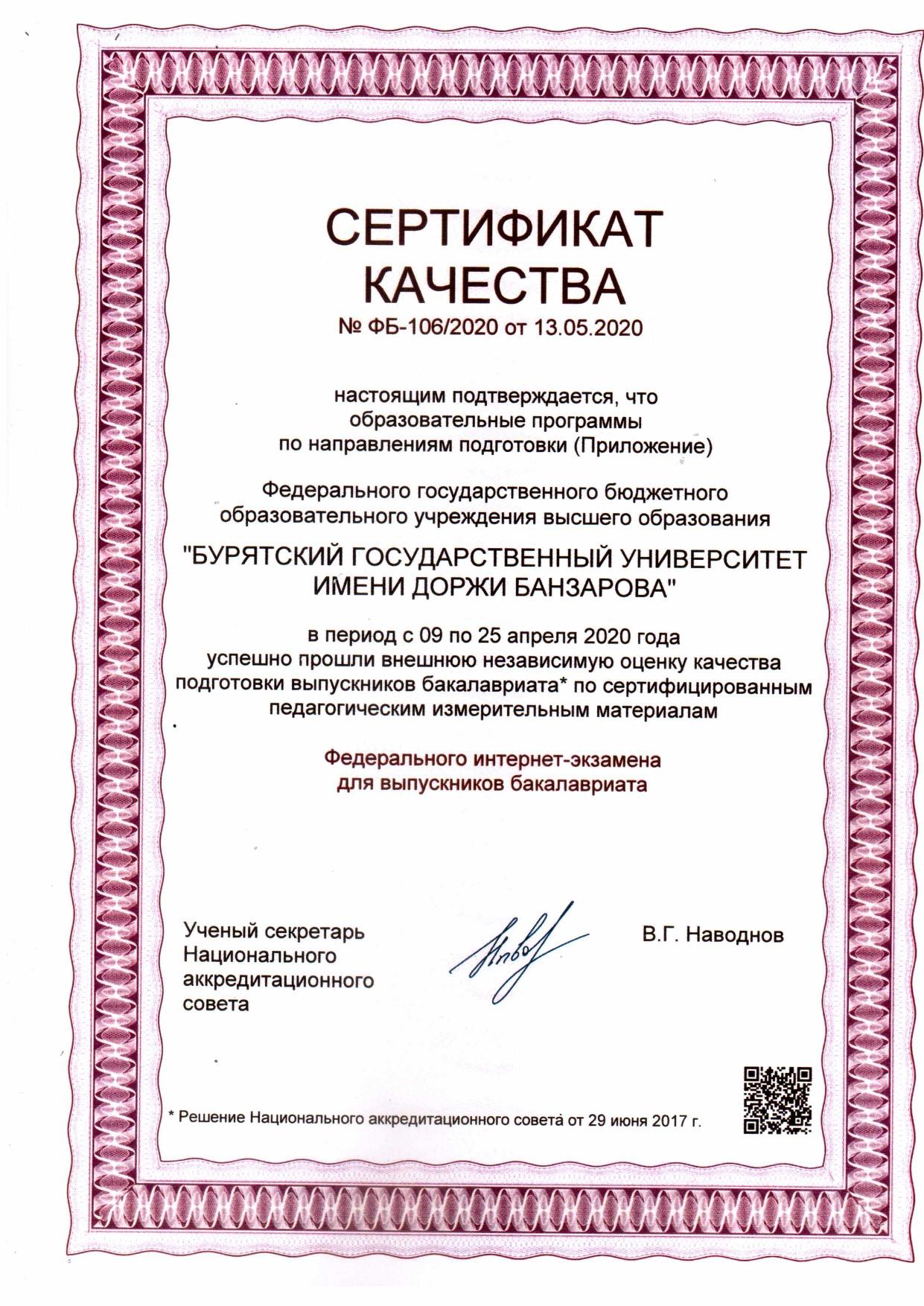 Сертификат 1_page-0001