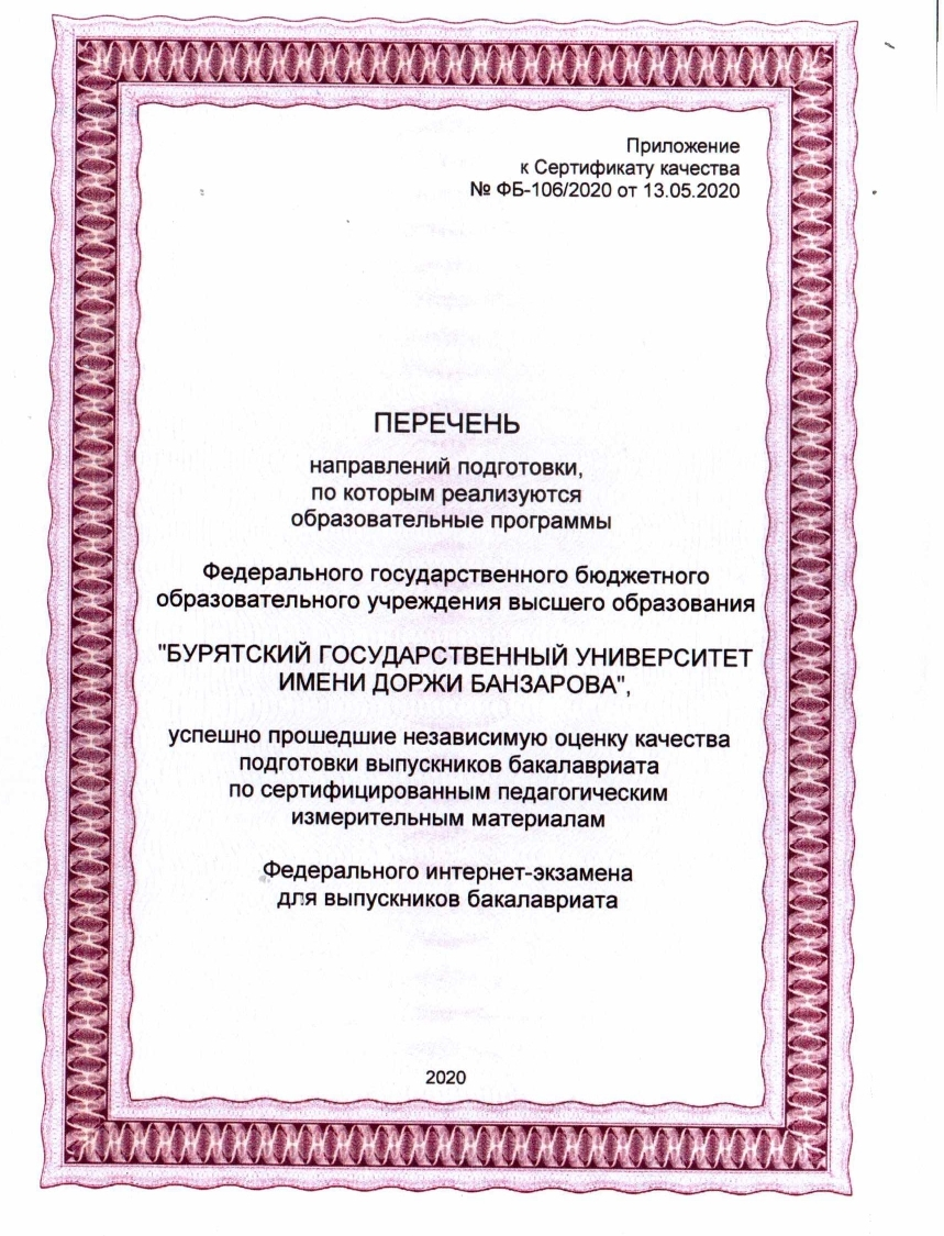 Сертифика 2_page-0001