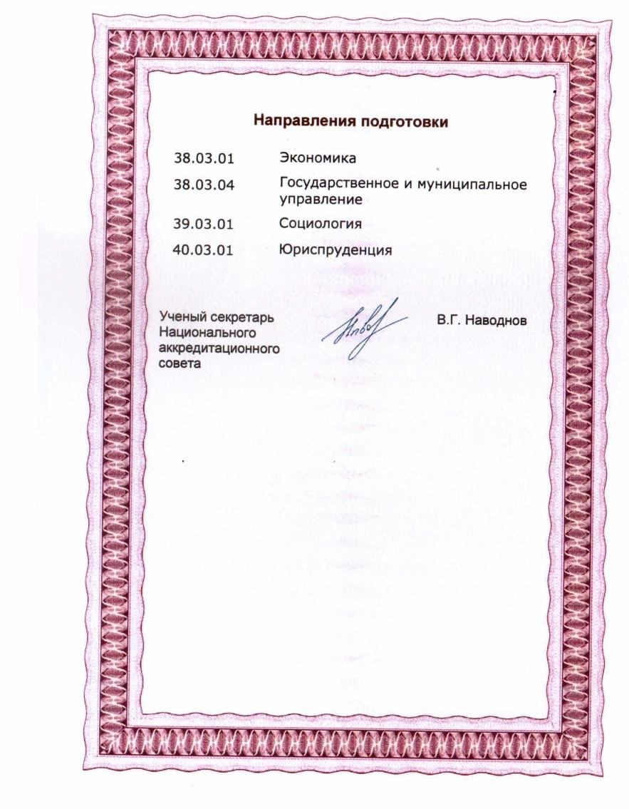 Сертифика 2_page-0002