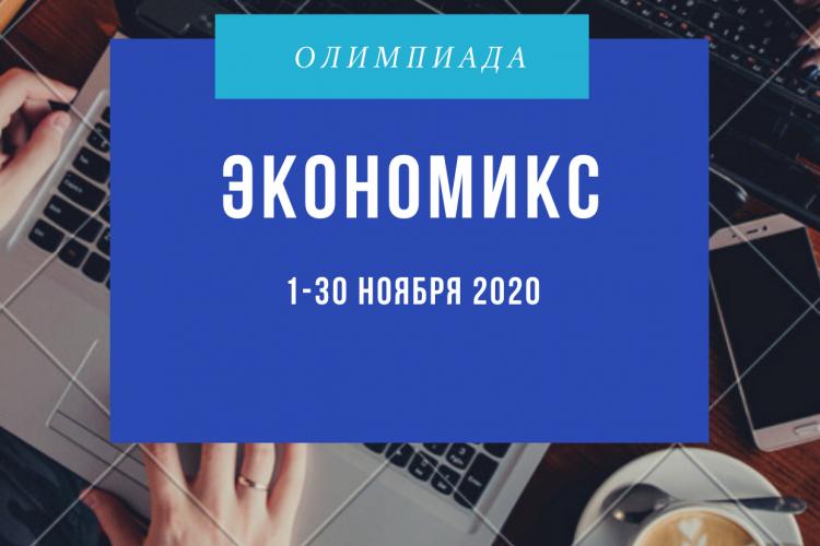 Олимпиада по экономике предприятия «ЭКОНОМИКС»